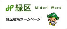 緑区役所ホームページ