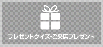 プレゼントクイズ・ご来店プレゼント