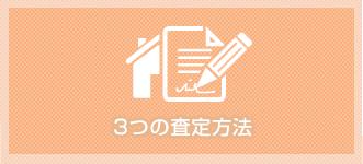3つの査定方法